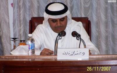 محاضرة د.سعد مارق ود. حمود أبو طالب 16-11-1428