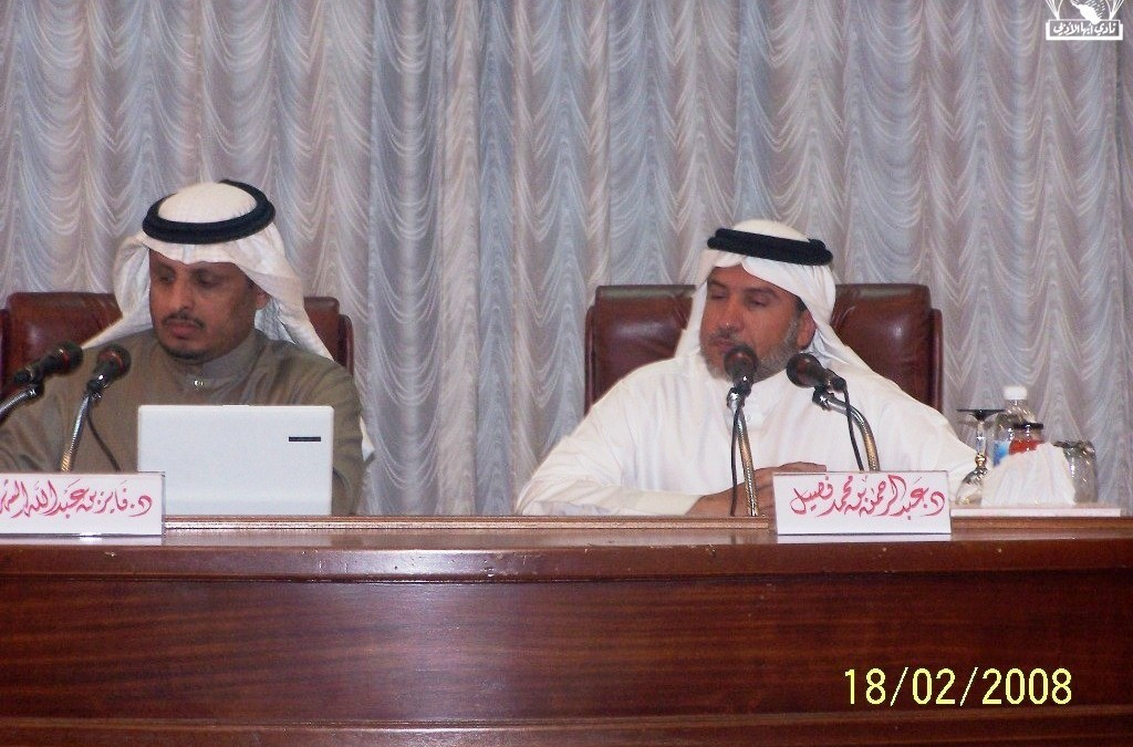 محاضرة د.فايز الشهري وعبدالرحمن فصيل 11-2-1429
