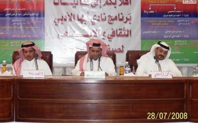 محاضرة عن الرواية فهد ردة محمد السحيمي ومحمد مفرق 25-7-1429