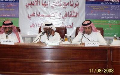أمسية قصصية خالد اليوسف وعبدالله السلمي وعلي فايع 10-8-1429