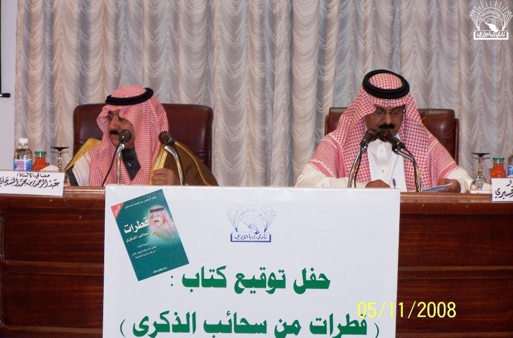 محاضرة معالي الأستاذ عبدالرحمن السدحان 7-11-