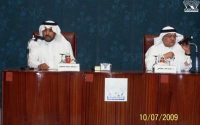 محاضرة د. محمد الشوكاني