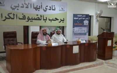 مسامرة رمضانية – د. محمد الحازمي :