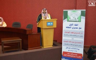 اللقاء الأول مع مديري الثقافة . المتحدثان : محمد بن عبد الله بن حميد – حسن بن فهد الهويمل :