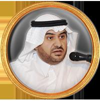 د. أحمد بن علي آل مريع