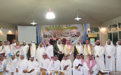 افتتاح لجنة تنومة كأول لجنة لنادي أبها الأدبي