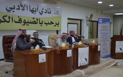 بالتعاون مع جامعة الملك خالد ندوة بعنوان حوا الحضارات