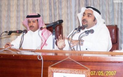 محاضرة أ.يحيى الأمير ود.أحمد فايع 20-4-1428