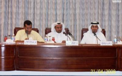 محاضرة علي فايع ويحيىة العلكمي ود.عادل ضرغام 15-4-1429