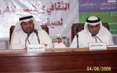 محاضرة د.محمد النجيمي ود.أحمد آل مريع وعبدالرحمن الوهابي 3-8-1429