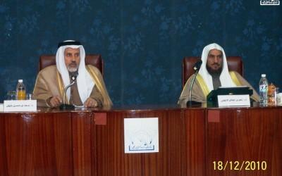 محاضرة د.زاهر الألمعي حقوق الإنسان