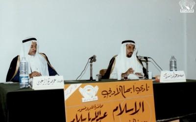 الإسلام وصحة المجتمع : د. عبد الله با سلامة .