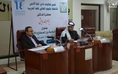 محاضرة للدكتور/ ياسر الدرويش ،عن يوم اللغة  العربية 2014 :