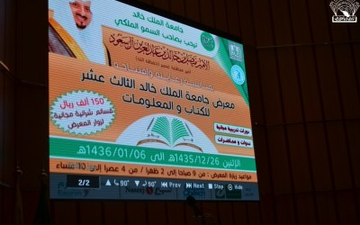 بالشراكة مع أدبي الأحساء الأمسية الشعرية في معرض جامعة الملك خالد تلثالث عشر للكتاب والمعلومات
