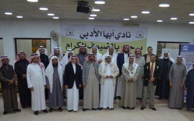 لقاء حوار الحضارة رؤية ثقافية بالشراكة مع جامعة الملك خالد