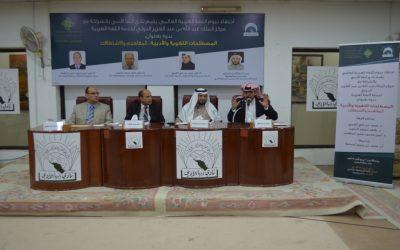 يوم اللغة العربية 2016
