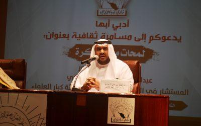 مسامرة ثقافية بعنوان لمحات من الذاكرة مع معالي الشيخ د.عبدالله بن عبد المحسن التركي