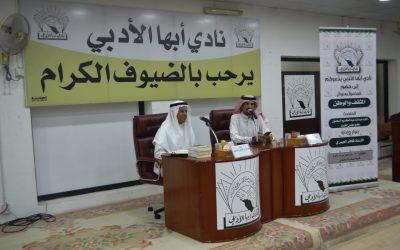 مسامرة بعنوان المثقف والوطن مع اللواء عضو مجلس الشورى عبدالله السعدون