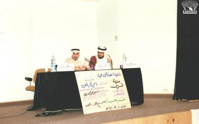 (مدينة السّرين) : محاضرة للدكتور / أحمد الزيلعي – الدكتور/ إسماعيل البشري
