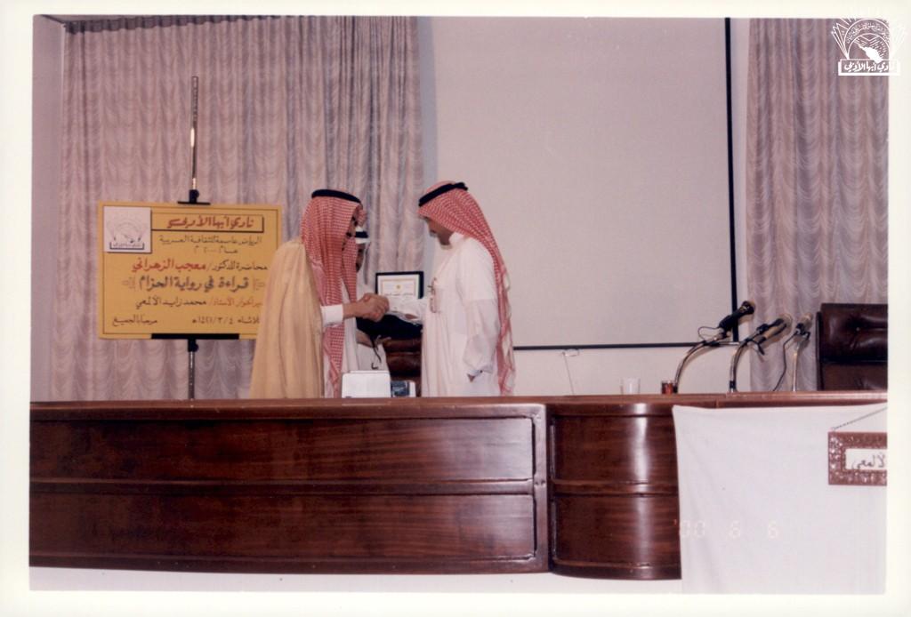 محاضرة للدكتور / معجب الزهراني – إدارة : أ . محمد زايد الألمعي .